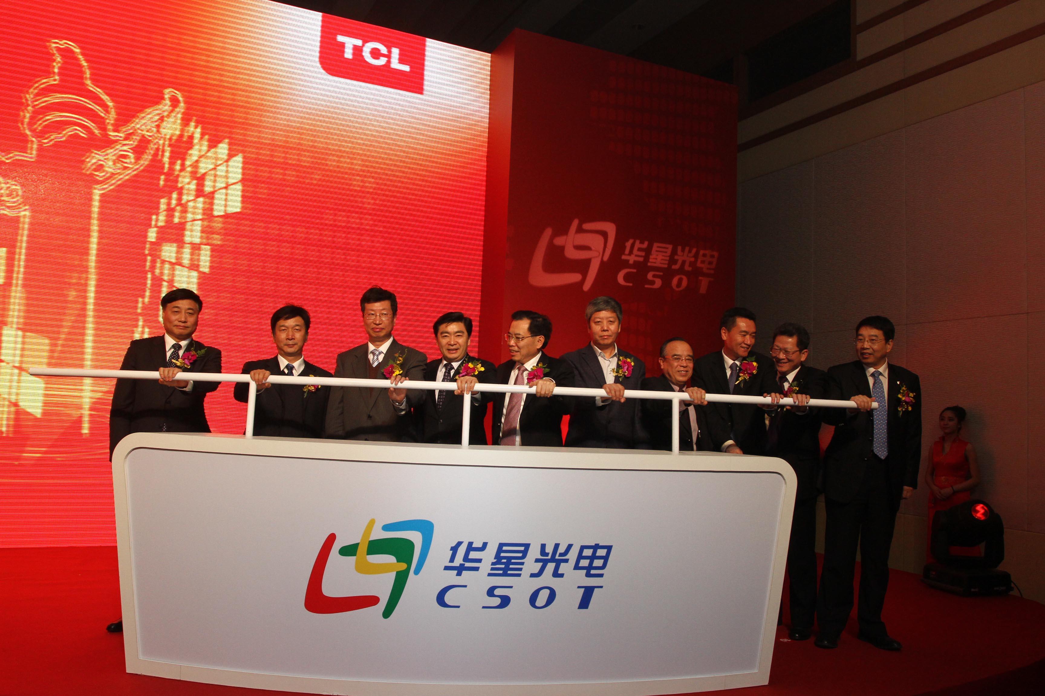 """华星光电110英寸全高清3D液晶屏""""中华之星""""在京正式发布。"""