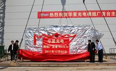 深圳市华星光电技术有限公司模组厂首台主设备顺利搬入厂房。