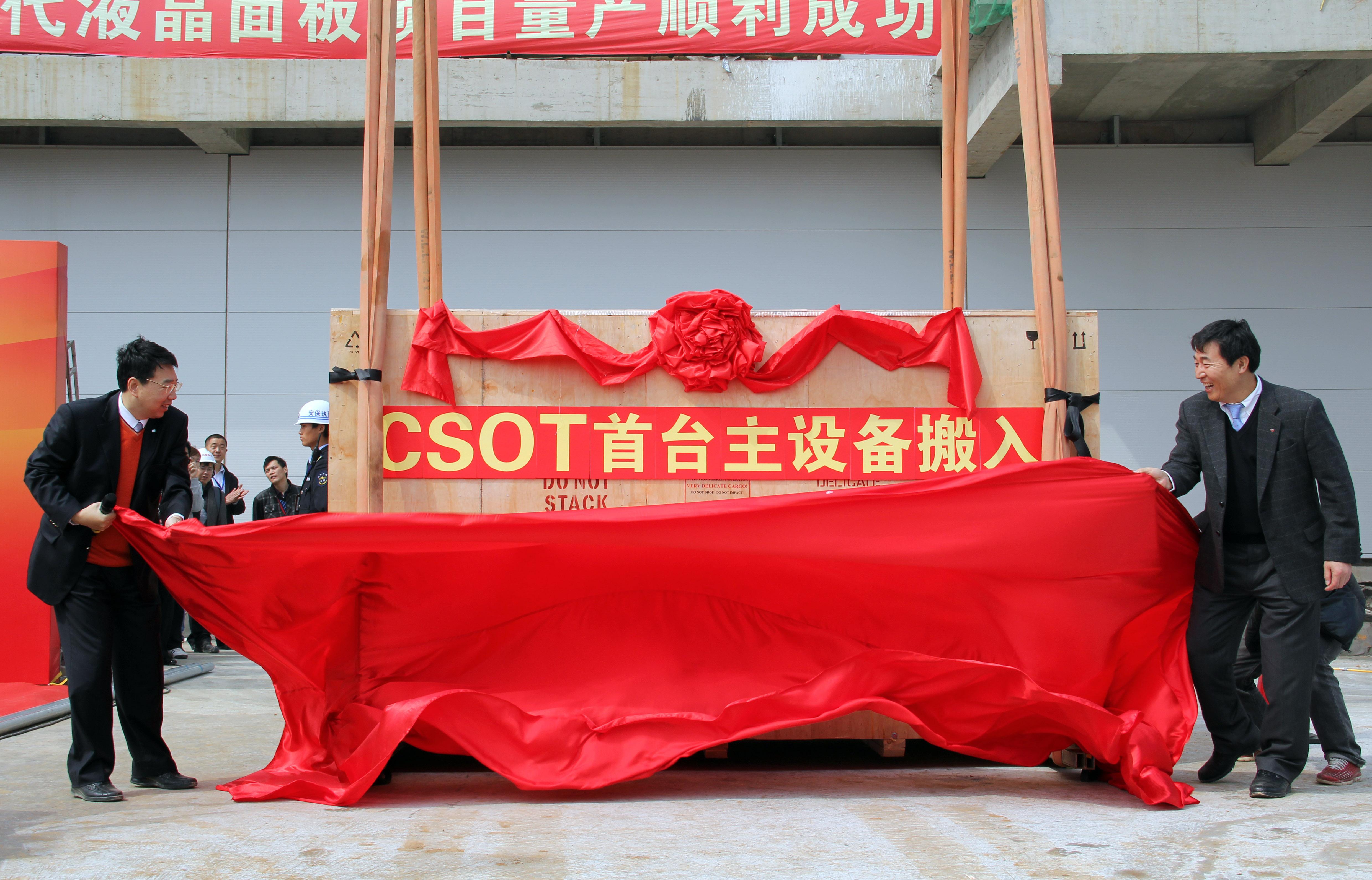 华星首台主设备搬入厂房,标志着项目转入生产设备安装阶段。