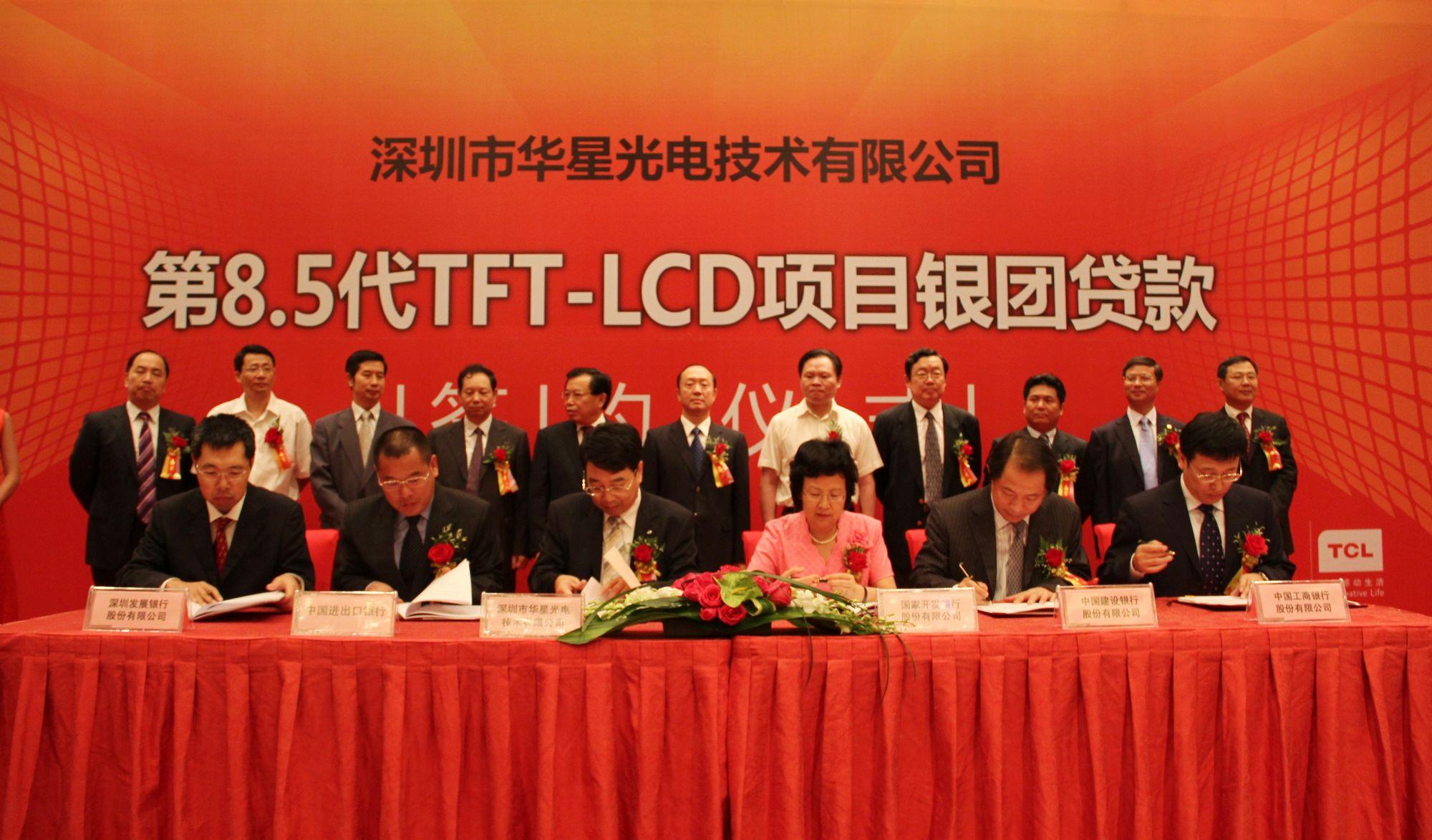 华星光电一期项目银团签约仪式