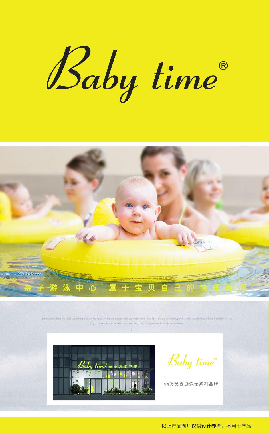 第44类-BABY TIME