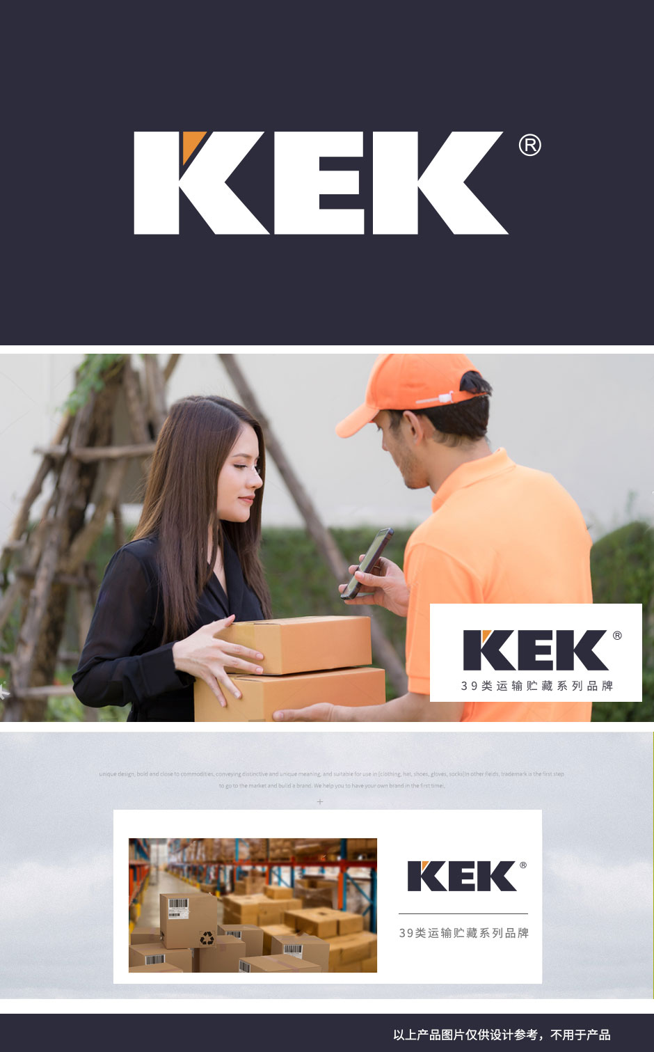 第39类-KEK
