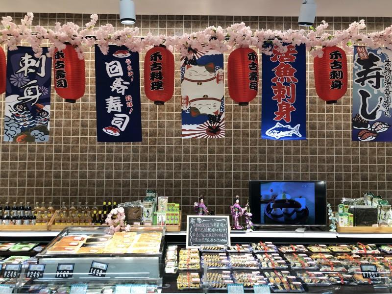 利群金鼎———寿司