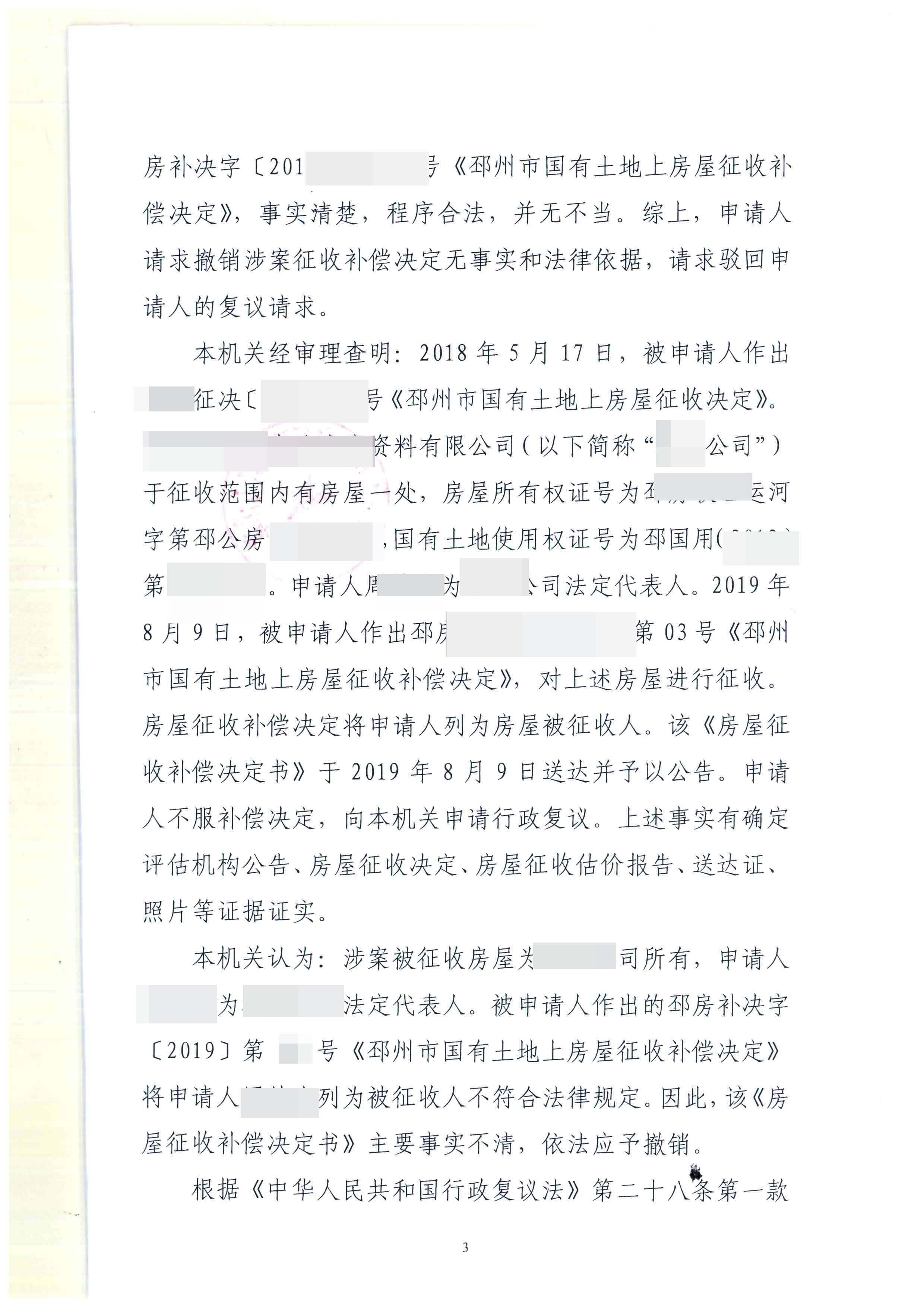 【拆迁律师】江苏企业征收案:将企业房产补偿给个人,复议机关撤销《房屋征收补偿决定》!