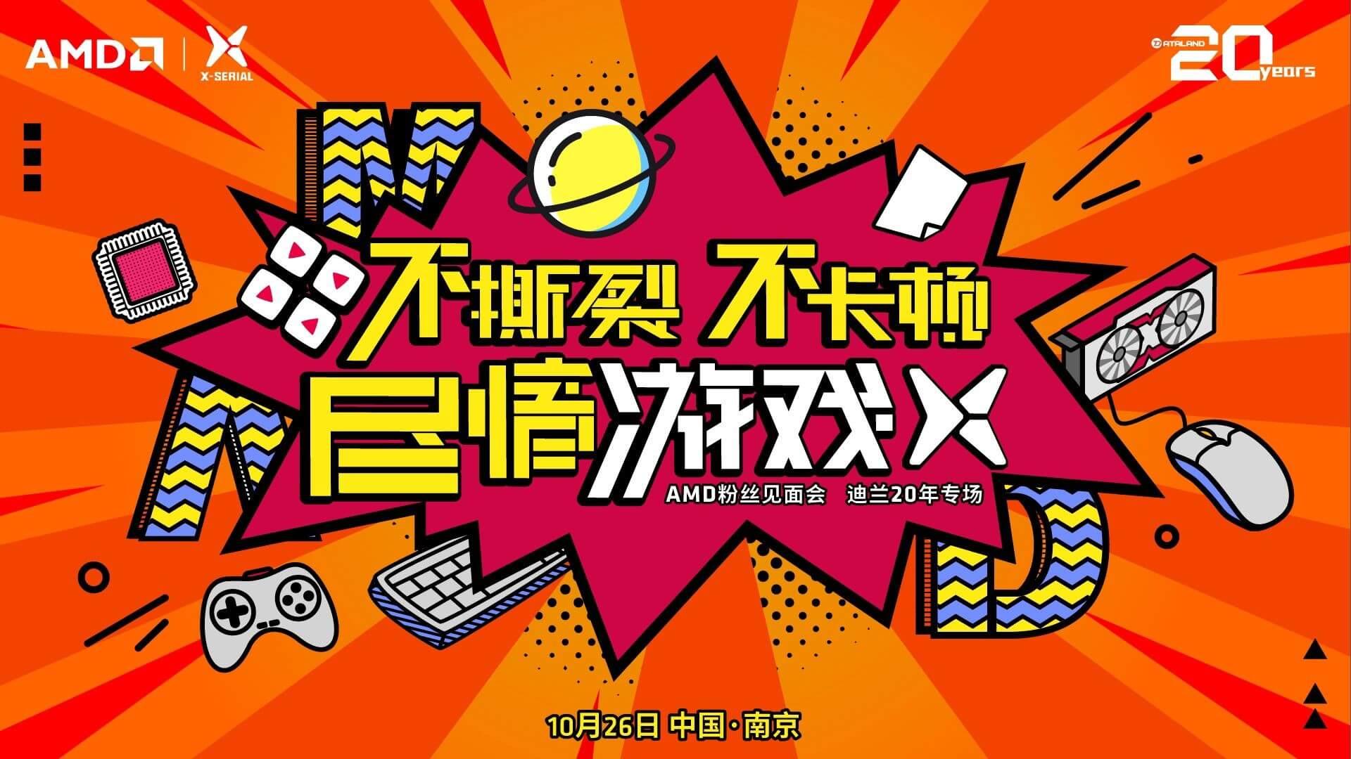 """""""迪蘭20周年粉絲會招募開啟!"""""""