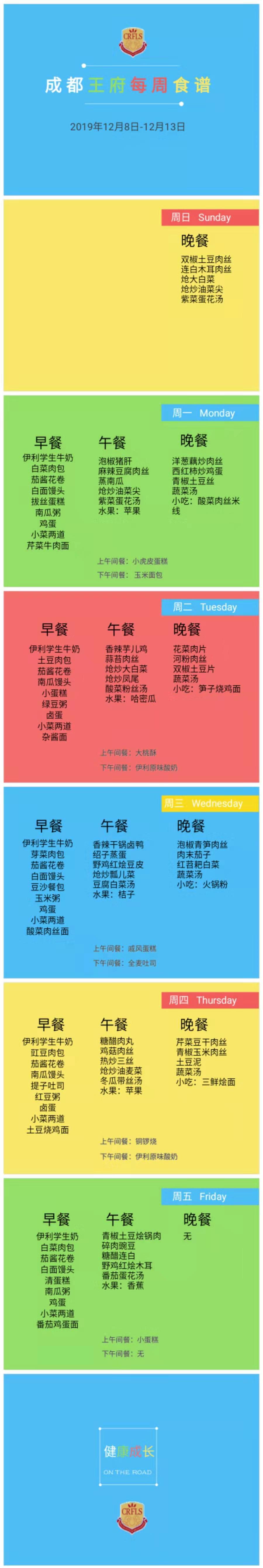 2019-2020学年上学期第13周食谱2019.12.8-12.13