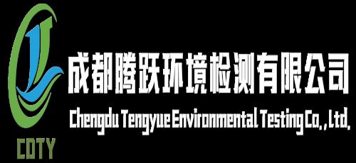 成都腾跃环境qy188千赢国际有限公司