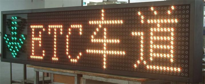 甬台温高速公路复线ETC交通屏点亮