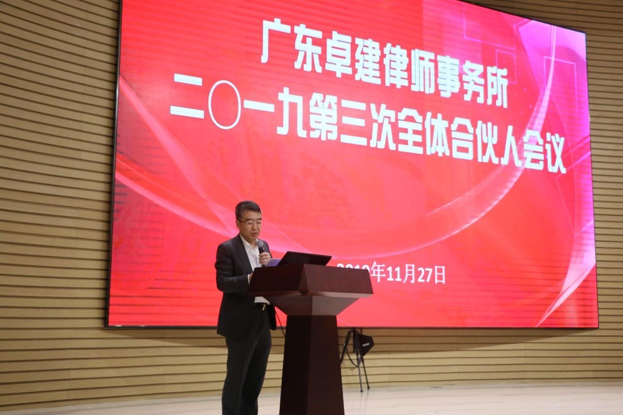 广东卓建律师事务所2019年度第三次全体合伙人会议顺利召开