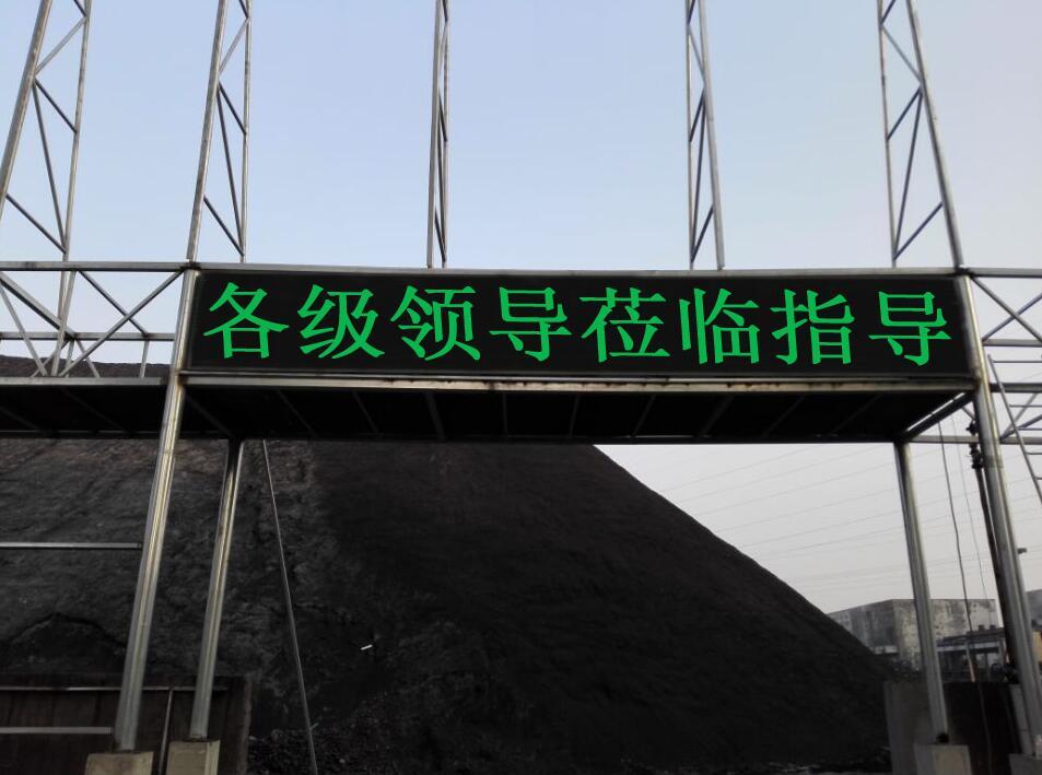 奥马哈日记之济南高速LED交通透导屏