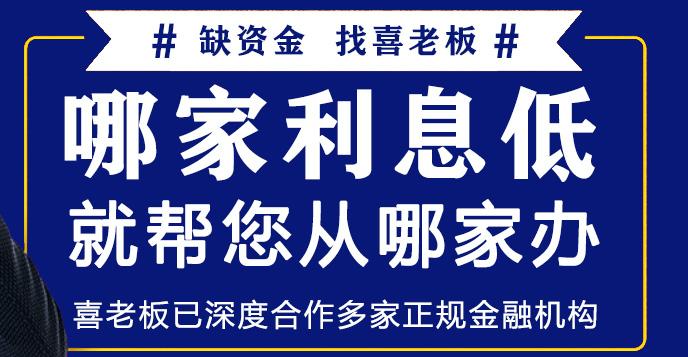 【喜老板】武汉贷款:十个最常被咨询的征信问题解答收录!