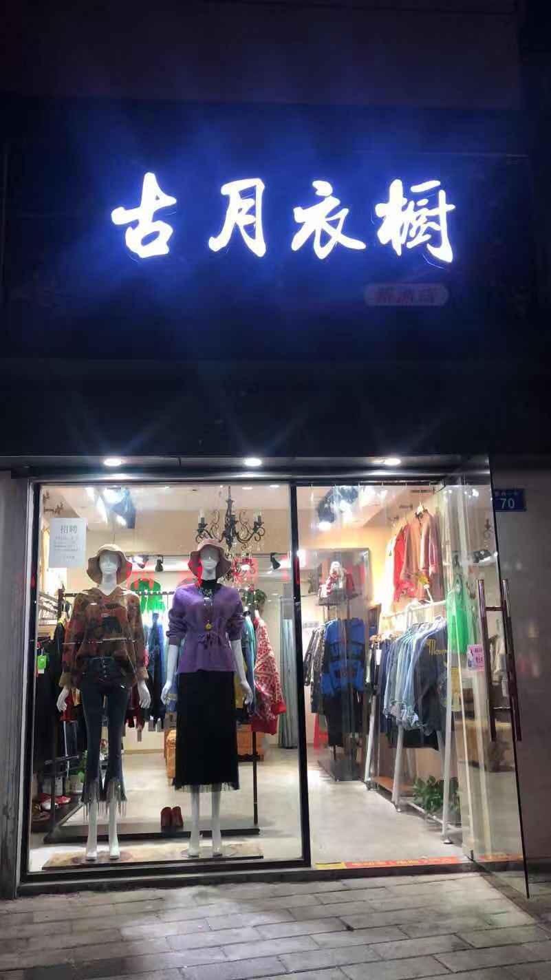 福田高档小区商圈商业街临街商铺急转