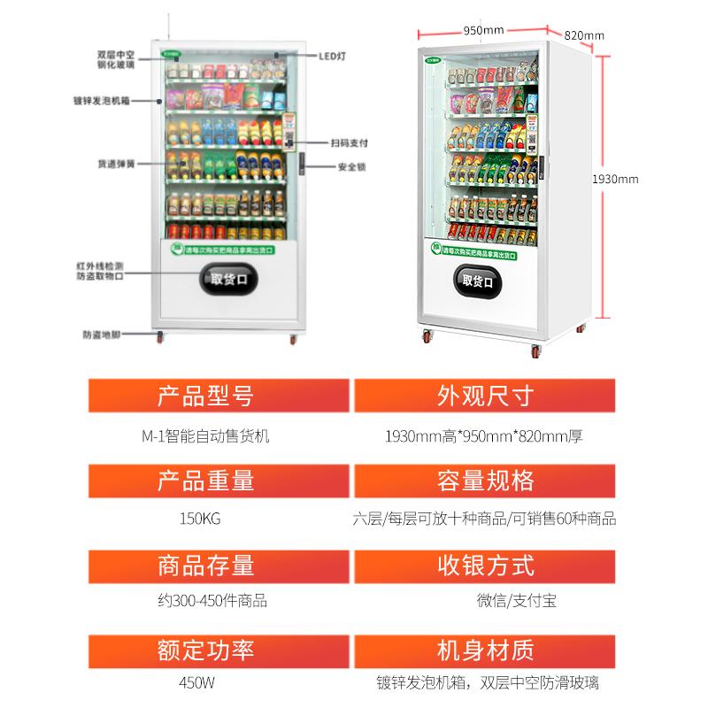 M-1智能饮料自动售货机