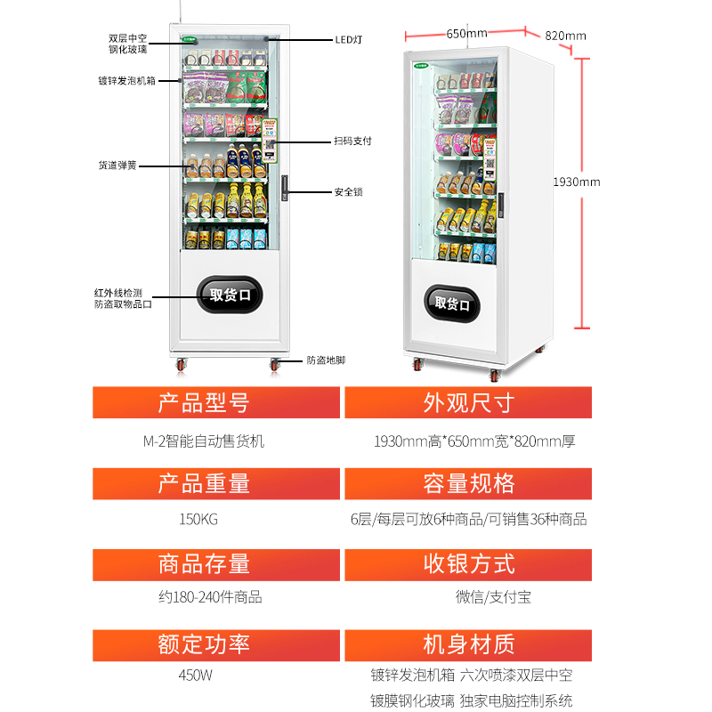 M-2智能饮料自动售货机