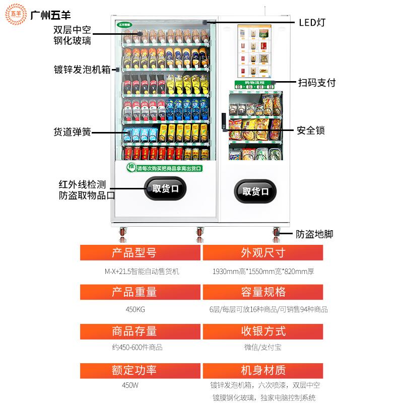 M-X+21.5智能饮料自动售货机