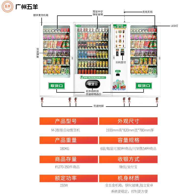 W-3智能饮料自动售货机