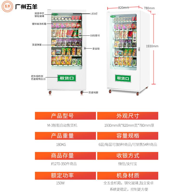 M-3智能饮料自动售货机