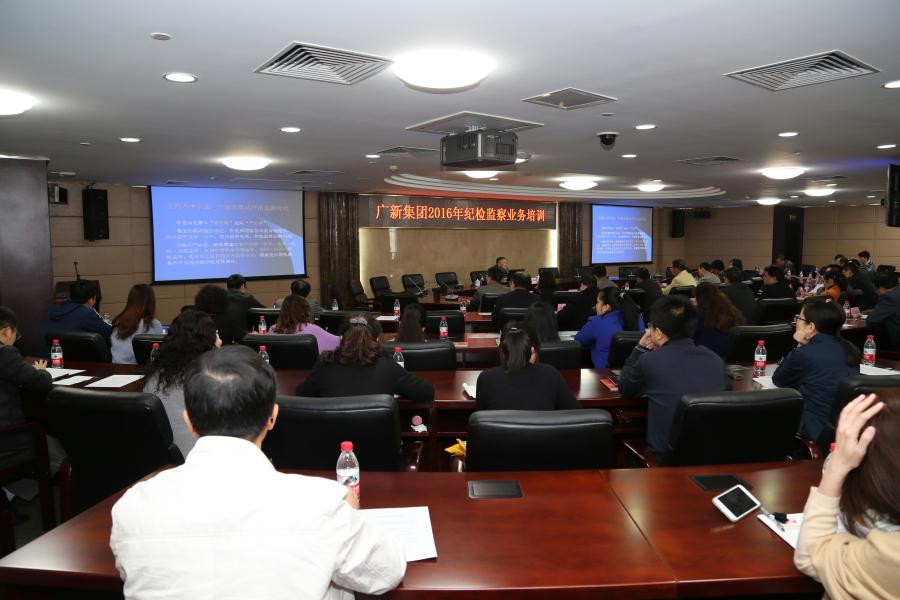 集团纪委举办2016年纪检监察业务培训