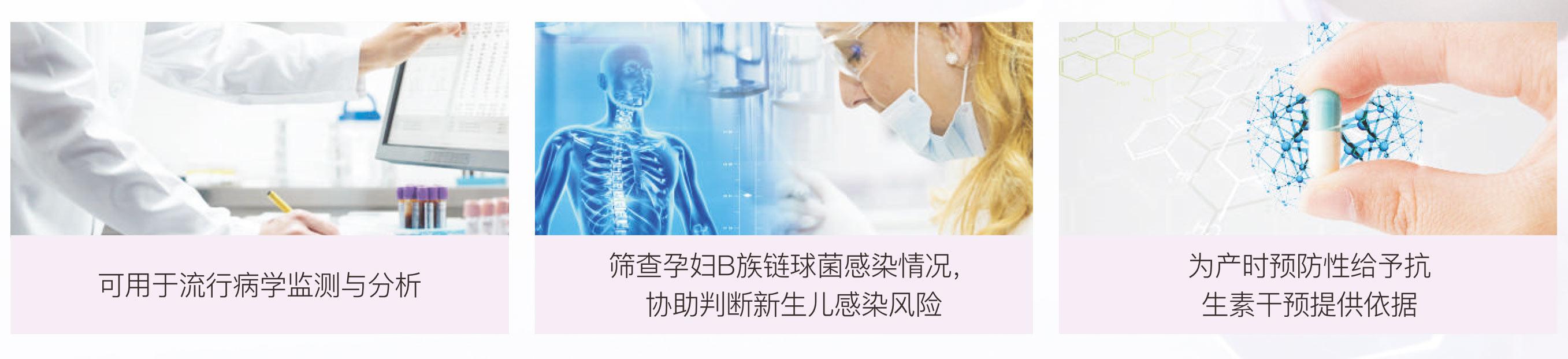 B族链球菌(GBS)核酸检测试剂盒(荧光PCR法)