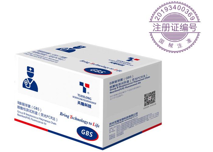 B族鏈球菌(GBS)核酸檢測試劑盒(熒光PCR法)