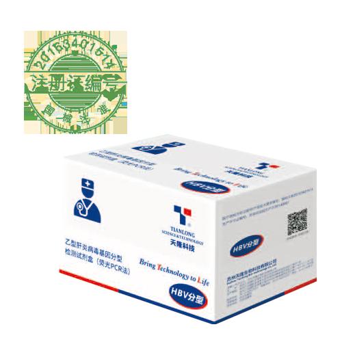 乙型肝炎病毒基因分型檢測試劑盒(熒光PCR法)
