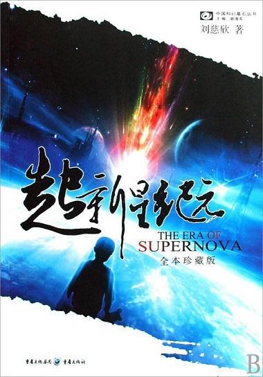 《超新星纪元》