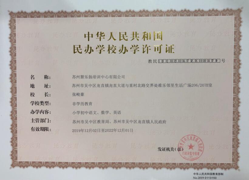 苏州吴中甪直校区