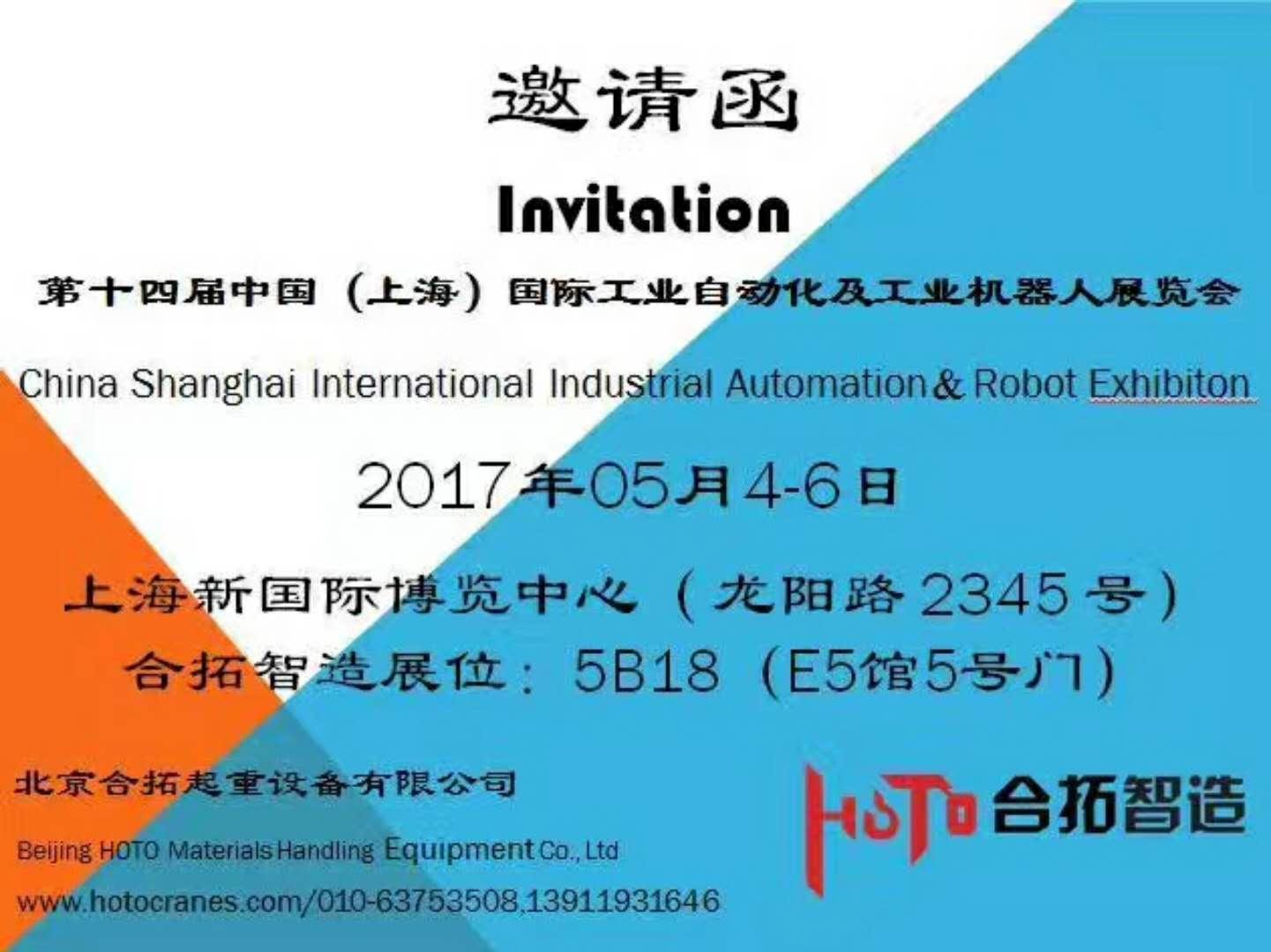 2017年5月4-6日合拓智造公司約您一起在第十四屆中國(上海)國際工業自動化及工業機器人展覽會