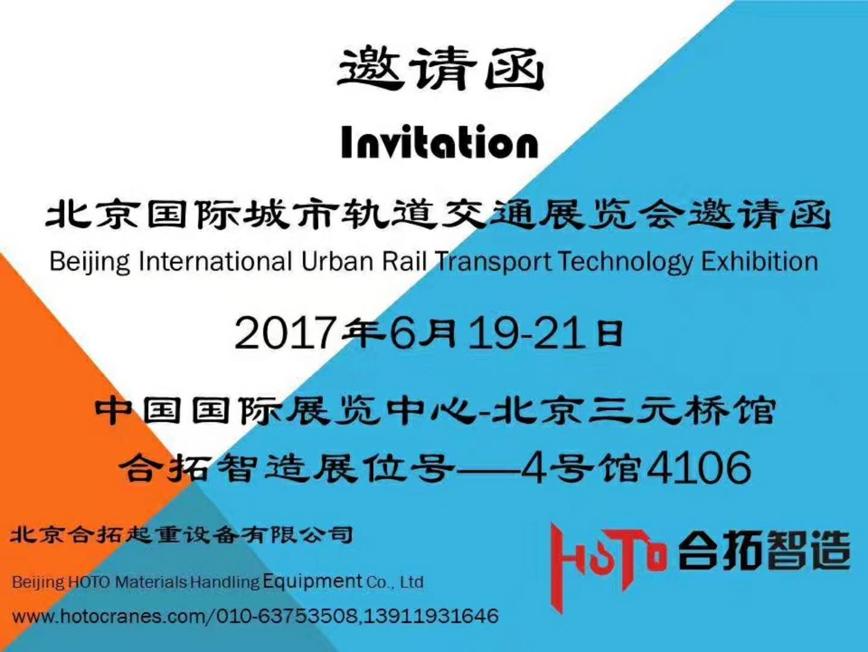 轨道交通展2016年11月2-4日1号馆B馆1K05