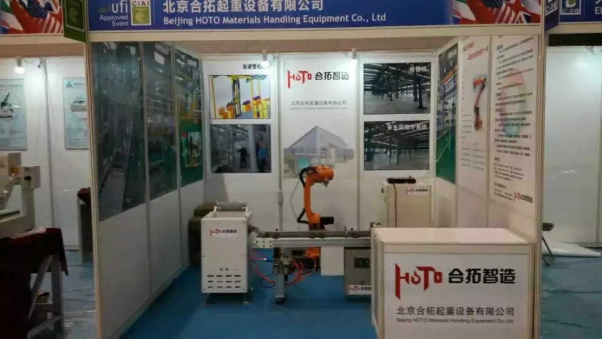 2016.3.9-12天津梅江会展中心国际工业机器人展览会~国际工业自动化技术装备展会