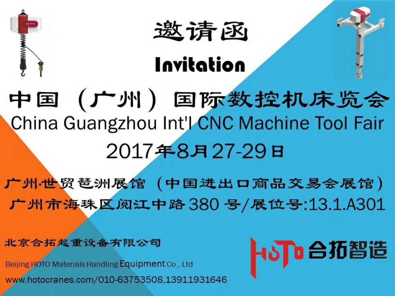 2017年8月27-29日&8月27-29日&8月27-29日合拓智造邀请您参观中国(广州)国际数控机床展展位号:13.1A301