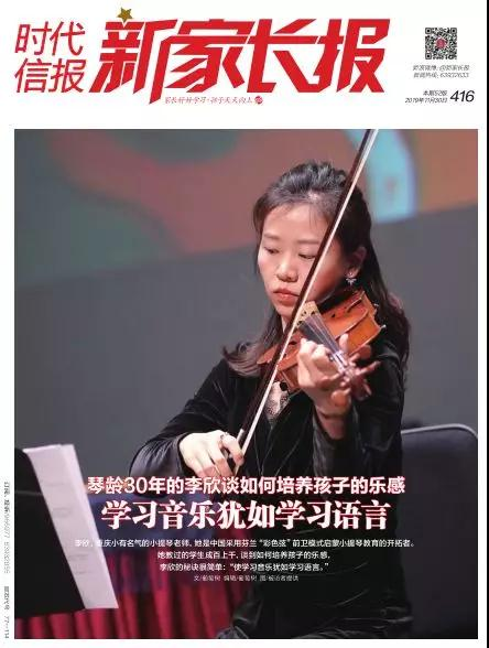 琴龄30年的李欣谈如何培养孩子的乐感 学习音乐犹如学习语言