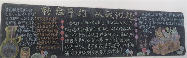 """""""儉以養德""""主題道德講堂活動"""