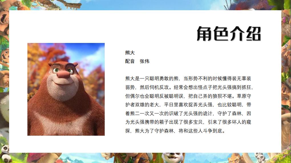 《熊出没·狂野大陆》