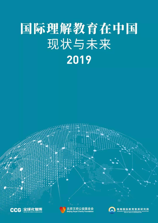 重磅首发!北京王府公益基金会在世界教育论坛发布《国际理解教育在中国——现状与未来》研究报告