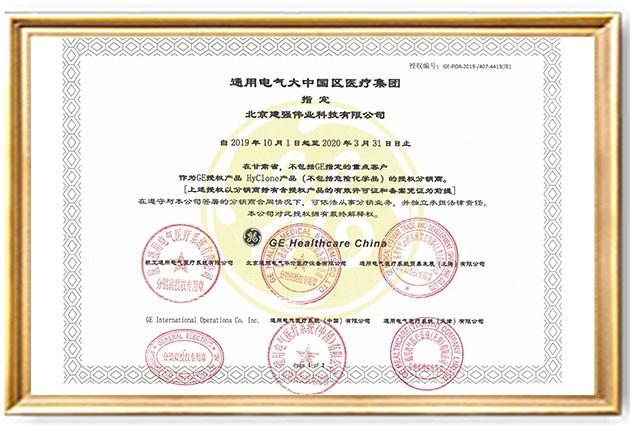 GE Hyclone 甘肃地区授权书