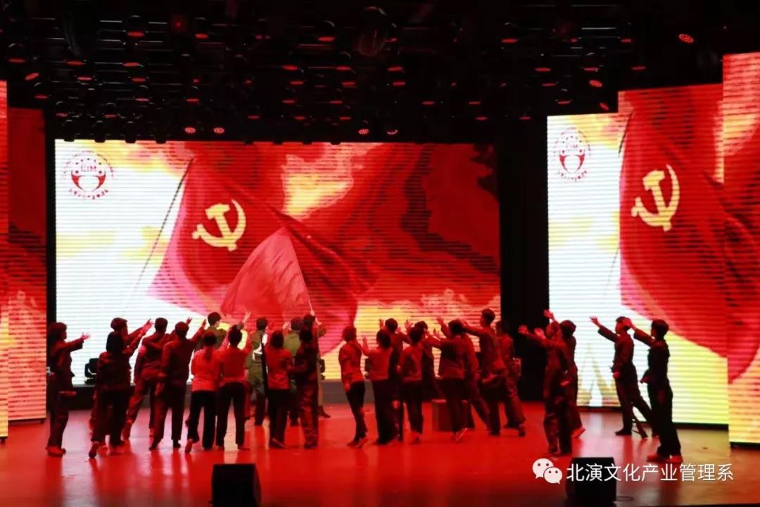 文化产业管理系第六届红色经典晚会圆满落下帷幕