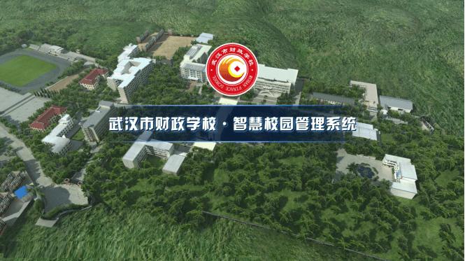 武汉市财政学校数字化校园综合智能管理平台