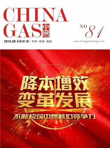 中国燃气-81期