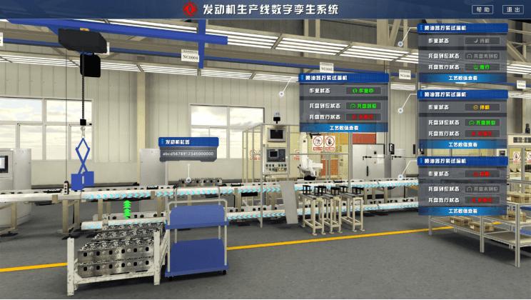东风汽车发动机总装车间数字孪生系统