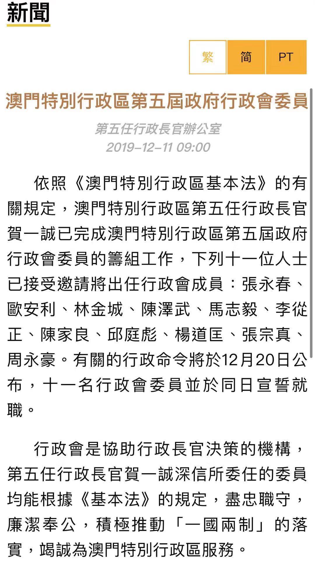 喜讯 永同昌集团董事局主席张宗真先生受邀出任澳门特别行政区第五届政府行政会委员,将于二十日宣誓就职!