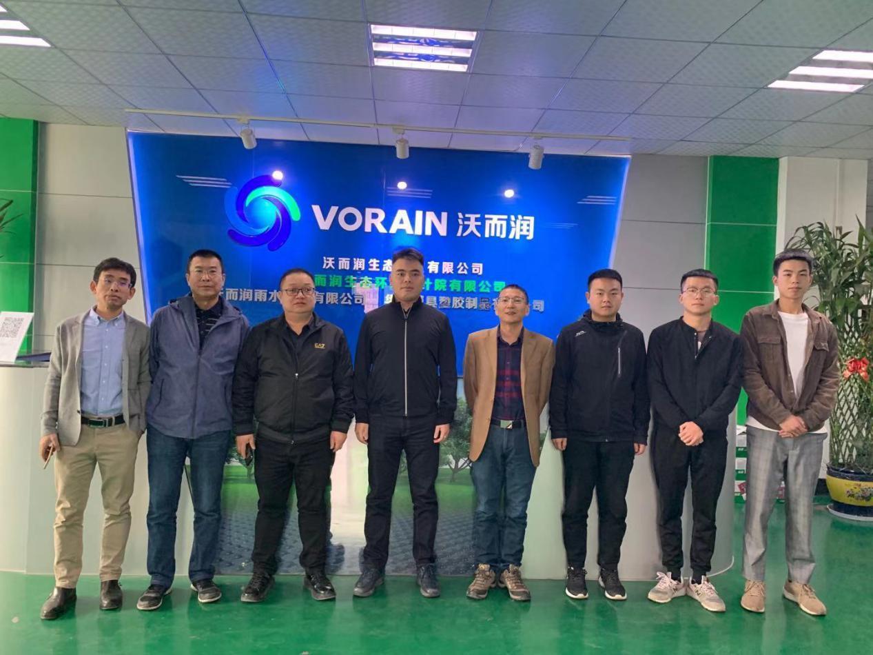 沃而润与中国市政工程东北设计研究总院有限公司开展技术研讨会