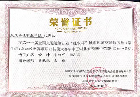 """祝贺我校在2019""""捷安杯""""职业技能大赛(车辆控制学生组)湖北省预赛获得优异成绩"""