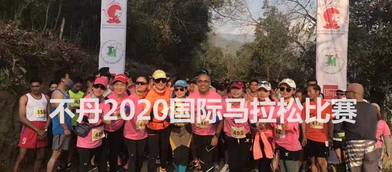 尼泊尔文化+不丹节庆+2020不丹马拉松之旅