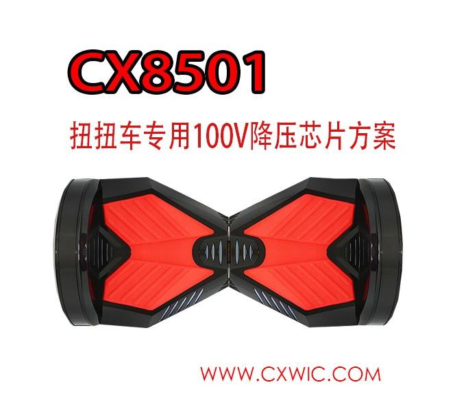 CX8501,100V耐压同步DC-DC降压芯片,电动车专用电源芯片推荐
