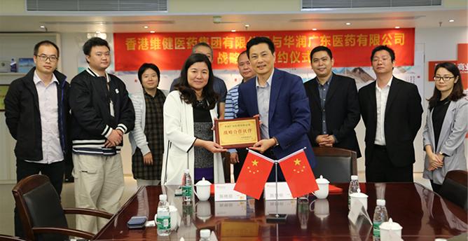 2019年11月 香港维健医药集团与华润广东医药有限公司达成战略合作协议
