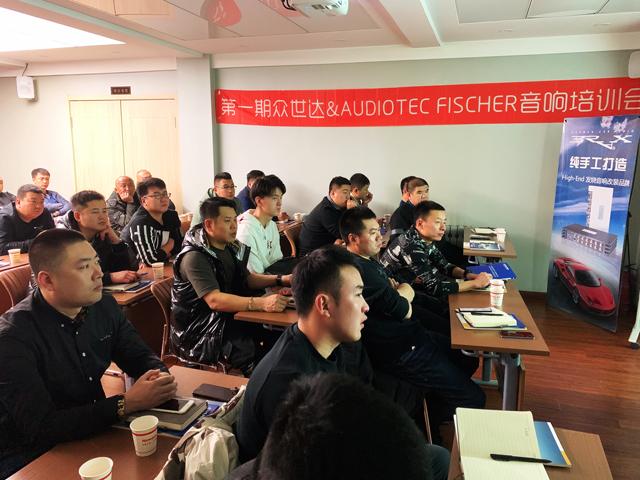 扬帆正当时:Audiotec Fischer&辽宁众世达北方区域第一期系统设计班今天开课啦