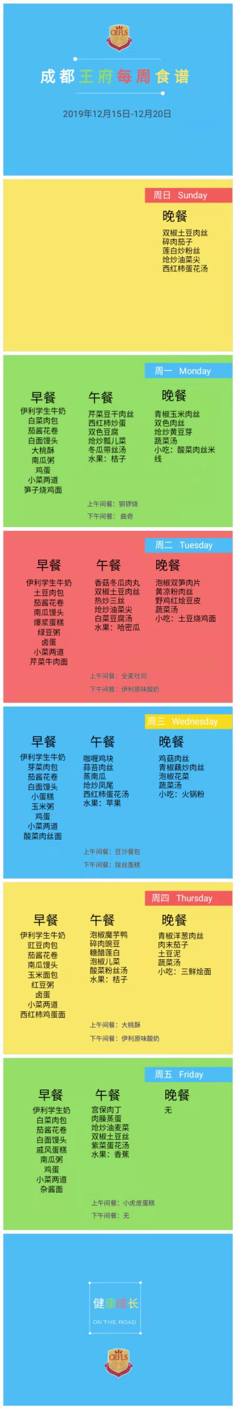 2019-2020学年上学期第13周食谱2019.12.15-12.20