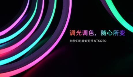新品发布 | 多彩幻变 霓虹新品强势来袭