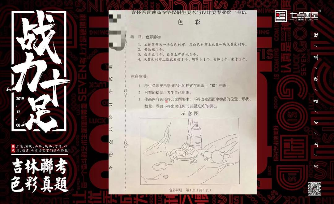 七省考试结束 ▏四川考生神吐槽:你挑着粪,我牵着狗,来年复读手拉手~